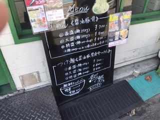 ラーメン つけ麺 熱く勢ろ - 店前メニュー