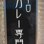 白銀亭 - 入口