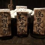 信州長屋酒場 - ドリンク写真:自家製酒解禁!