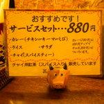 10118518 - カレーとチャイのセット880円