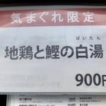中華そば 四つ葉 - 「本日のにぎり(インドマグロとホタテ)」350円