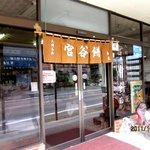 菊屋本店 -