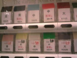 自家製太麺 ドカ盛 マッチョ - 食券機のメニュー