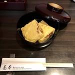 うなぎ 蓬春 - うまき860円   ちょっぴり甘め