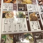 濱松たんと - メニュー