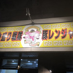 デカ盛り戦隊 豚レンジャー -