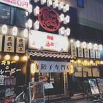 新宿駆け込み餃子 - 外観