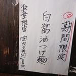 101196707 - 限定メニュー