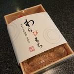 菊春 - お土産用わらびもち500円