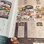 ふぐ料理 玄品 - メニュー