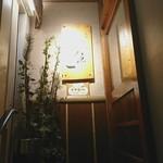 Sakanaryourisemmontotoichi - 雑居ビルの3階