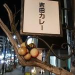 吉田カレー  -