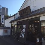 関寿庵 - 酒蔵通り 今津
