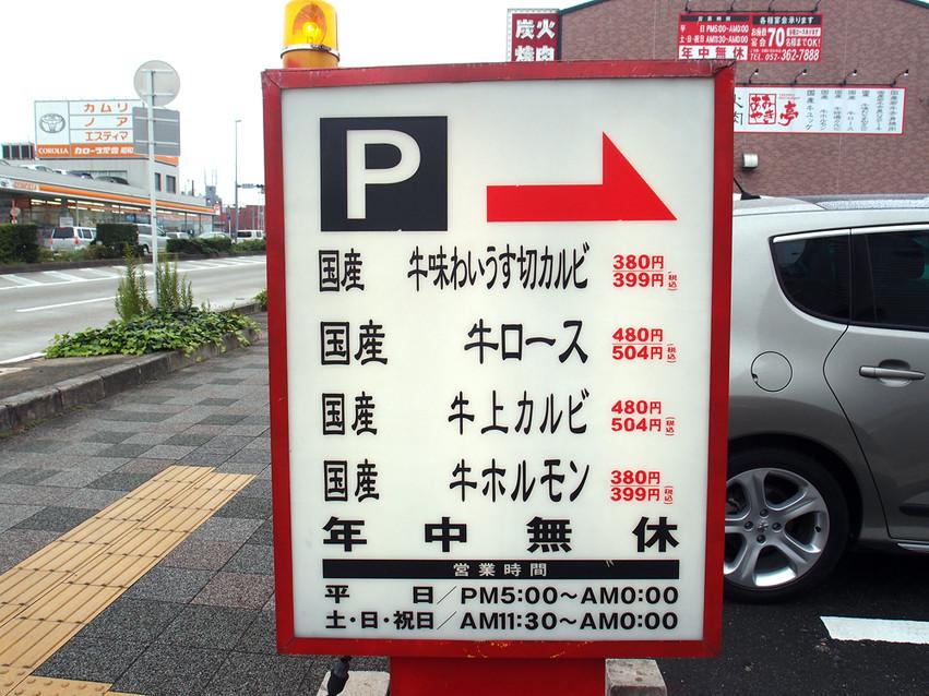 あみやき亭 昭和橋店