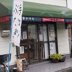 知味斉 - 寺町に入ったところ・・