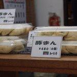 知味斉 - 豚まん1個80円