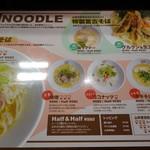 めーめー麺 - メニュー(19-02)