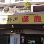 中華料理 藤龍 -