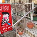 カラオケ広場これから峠 - 入口看板