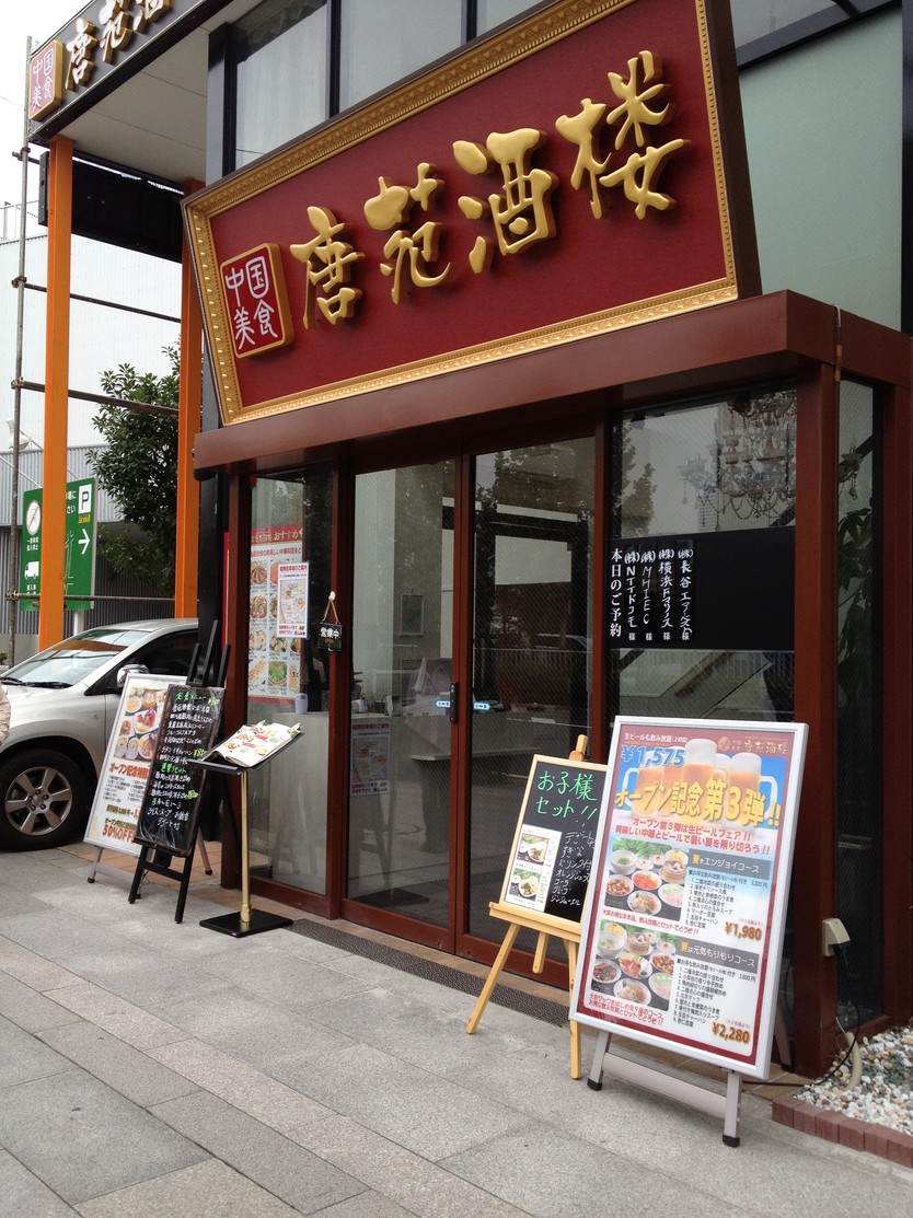 中国美食 唐苑酒楼