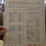 喫茶店トップ - メニュー (2019.1)