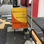 Deep カフェ - (2018年12月)