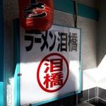 泪橋 - ラーメン泪橋(*´∇`)ノ
