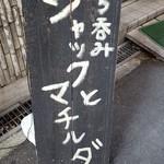珉珉 - ジャックとマチルダ