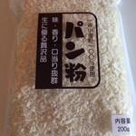 福島屋 本店 - パン粉