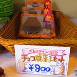 白髭のシュークリーム工房 - 『チョコ焼き菓子セット』
