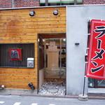 中華そば専門 大阪城 - お店の外観