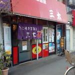 たこ焼き居酒屋 三太 - お店外観