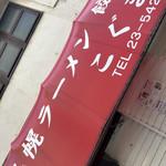 札幌ラーメン こぐま - ★プロっぽゐ構図★
