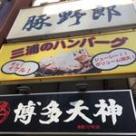 炭焼豚丼 豚野郎 -