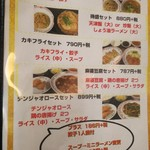 餃子の王将 - セットメニュー♪特盛セット880円、かきフライセット790円♪