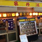 牡丹江 - いつものお店