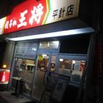 餃子の王将 - お店♪