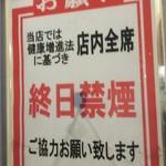 餃子の王将 - 終日禁煙♪