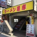 ラーメン薩摩 - 日本橋駅からすぐ