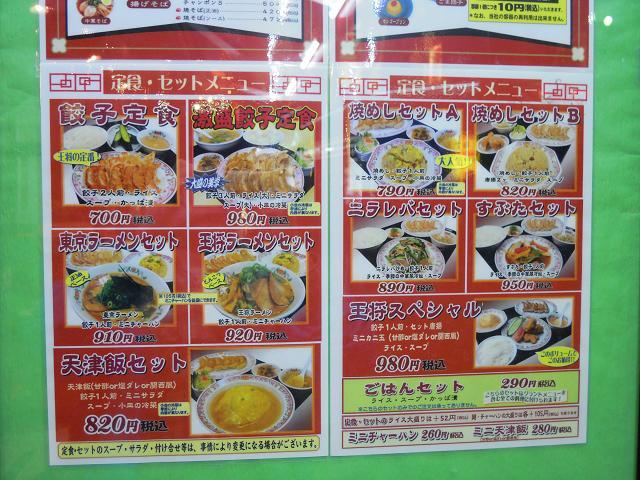 荻窪に進出した「餃子の王将」で餃子定食を食べてみた。』by 能