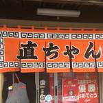直ちゃんラーメン - 外観写真: