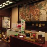 創作郷土料理の店 菊富士 - カウンター席