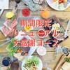 ニクバルダカラ 覚王山 - 料理写真: