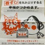 Sushizen - 恵方巻のちらし