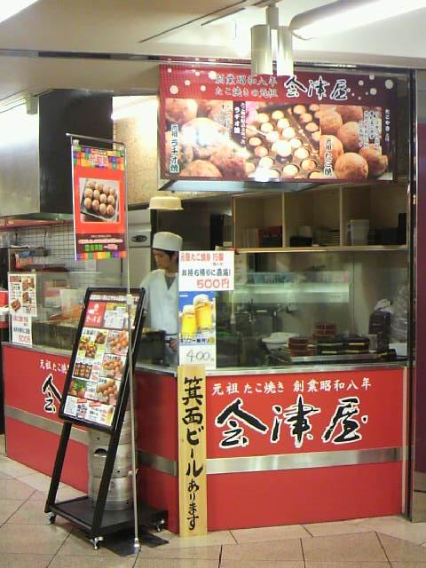 会津屋 淀屋橋店