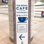 ザ ロイヤル カフェ ヨコハマ -