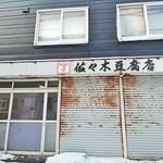 佐々木豆腐店 - お店の外観