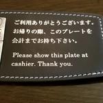 101284479 - 食事が終わったら このプレートを持ってレジでお会計