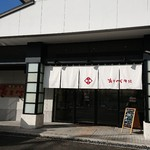 おたべ - 店舗入口