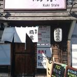 麺堂稲葉Kuki Style - 外観(入口付近)